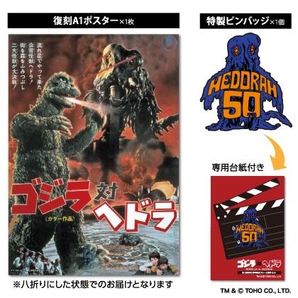 『ゴジラ対ヘドラ』公開50周年記念フレーム切手セット【10月下旬発送開始】