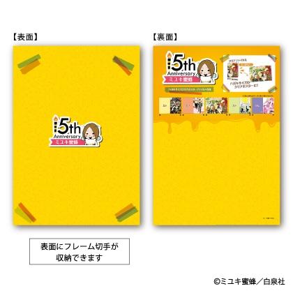ミユキ蜜蜂デビュー15周年記念 フレーム切手セット【10月下旬発送開始】