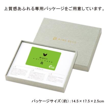 選べるギフト 鳥コース(e−Gift) 写真入りメッセージカード(有料)込【慶事用】
