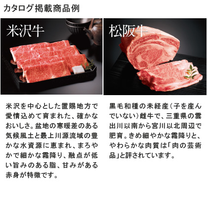 選べる国産和牛カタログギフト 溌剌コース【慶事用】