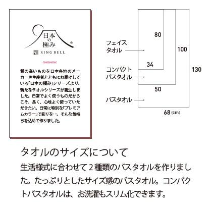 日本の極み プレミアムカラーバスタオル ネイビー【慶事用】