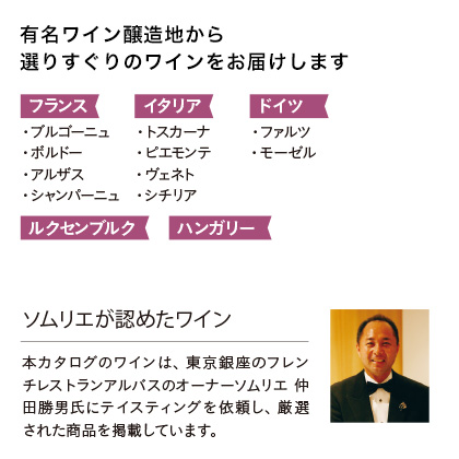 ワイン カタログギフト アロマコース【弔事用】