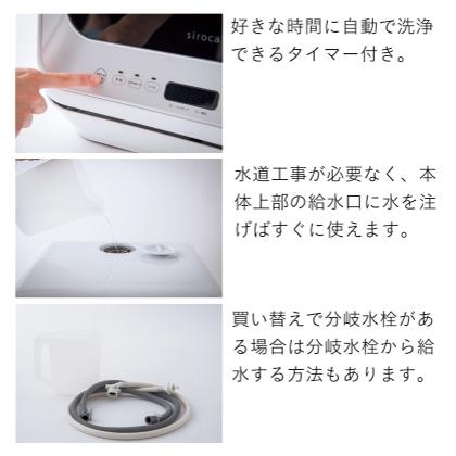[シロカ] 食器洗い乾燥機