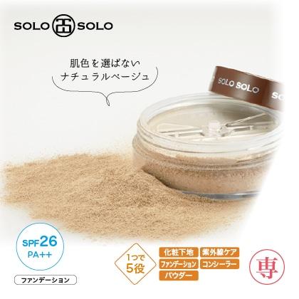 〈ソロソロ〉 メイクセット