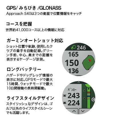 〈ガーミン〉Approach S40 グレー