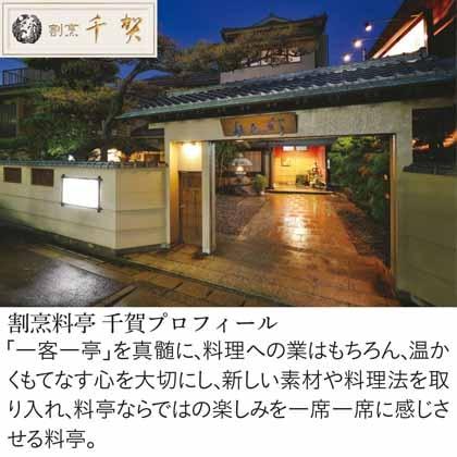 【早割】割烹料亭 千賀 迎春おせち料理「飛翔」