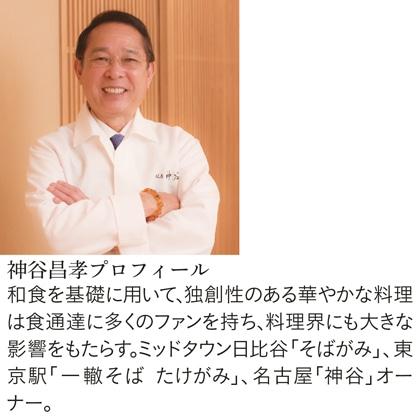 【早割・配達希望日可】神谷昌孝監修 おせち料理 三段重(年越しそば付)