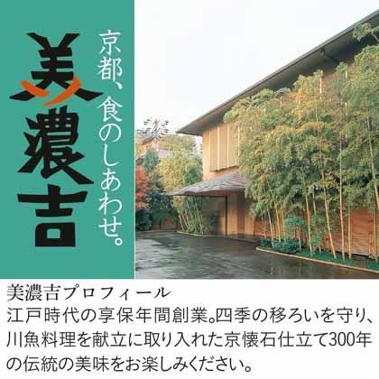 【早割・配達希望日可】京料理 美濃吉 おせち料理三段重