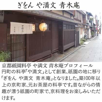 【早割】京都祇園料亭 や満文 青木庵 監修 和洋二段重