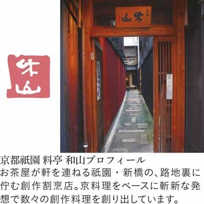 【早割】京都祇園 料亭 和山 監修 和風三段重「祝響華」