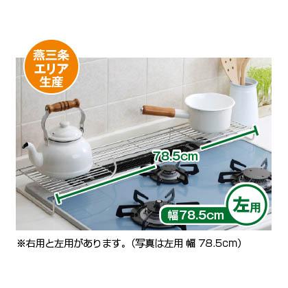 ステンレス製 コンロ奥活用ラック 78.5cm(右用)
