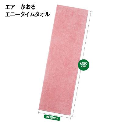 エアーかおる エニータイムタオル2枚セット(ピンク×2枚)