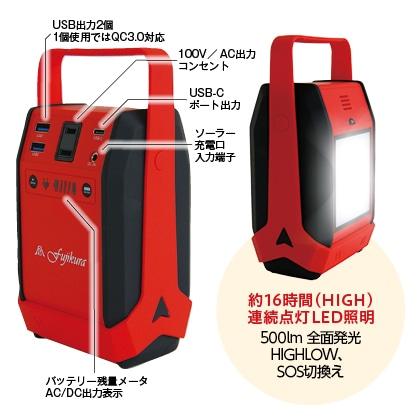 〈富士倉〉 ソーラーパネル付80W モバイルバッテリー