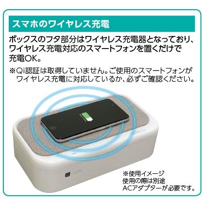 除菌対策 UVBOX+ワイヤレス充電器