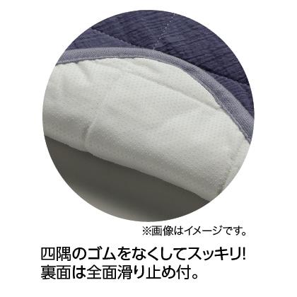 置くらく敷パッド 綿シンカーパイル敷パッド(シングル)ブルー