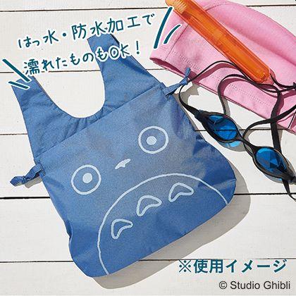 トトロ/中トトロ巾着 (はっ水・防水)