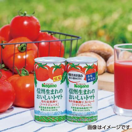 信州生まれのおいしいトマト 食塩無添加