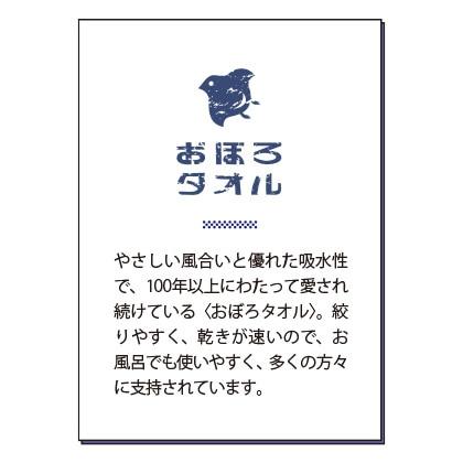 おぼろタオル バス・浴用タオルセット ピンク【弔事用】