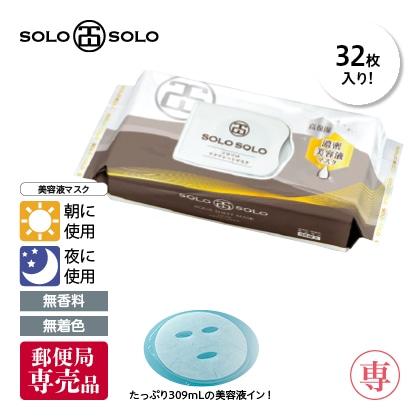 〈ソロソロ〉薬用ホワイトニングモイスチャー・アクアシートマスクセット