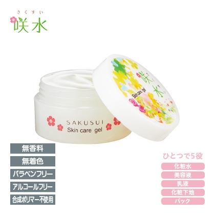 〈咲水〉ローション・ジェル・乳液 3点セット