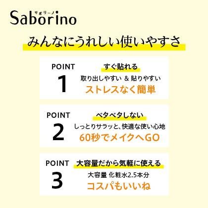 〈サボリーノ〉目ざまシート