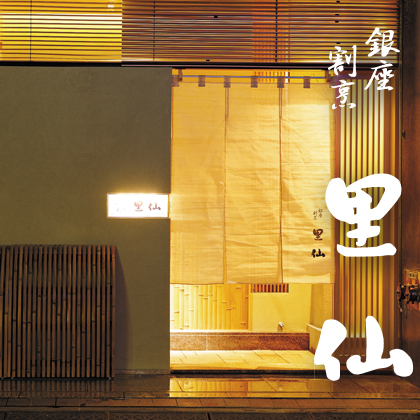 <※お中元対象商品>銀座 里仙西京漬魚R−400