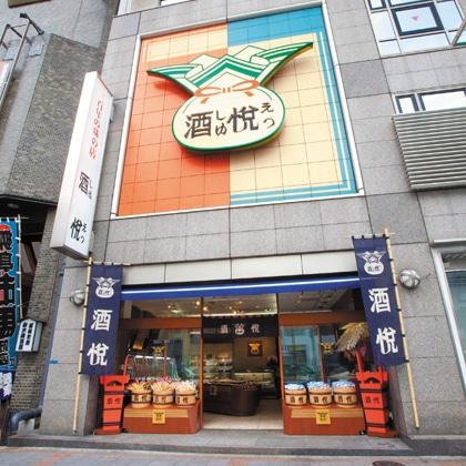 <※お中元対象商品>山海探幸(さんかいたんこう)