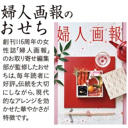 【早割・配達希望日可】婦人画報のおせち 八角祝い三段重