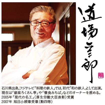 【早割・配達希望日可】道場六三郎監修 おせち料理 三段重