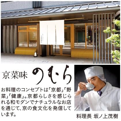 【早割・配達希望日可】京菜味のむら おせち「朱雀」