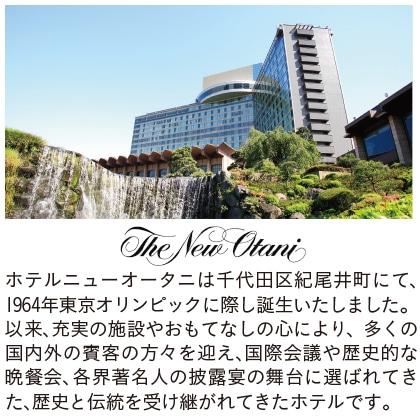 【早割】ホテルニューオータニ監修 和洋中おせち 三段重