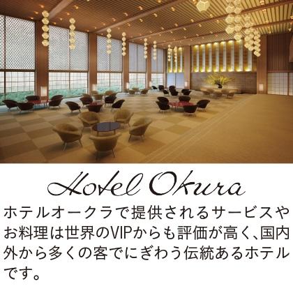 【早割・配達希望日可】ホテルオークラ監修 和洋中おせち 三段重