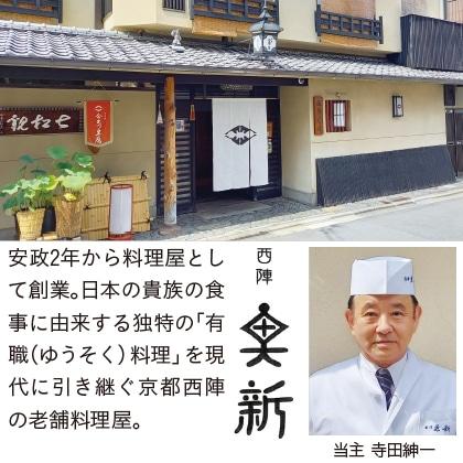 【早割・配達希望日可】西陣魚新監修 和風おせち料理 三段重