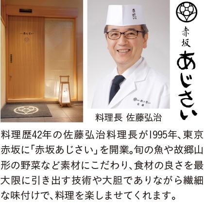 【早割・配達希望日可】赤坂あじさい監修「招福」