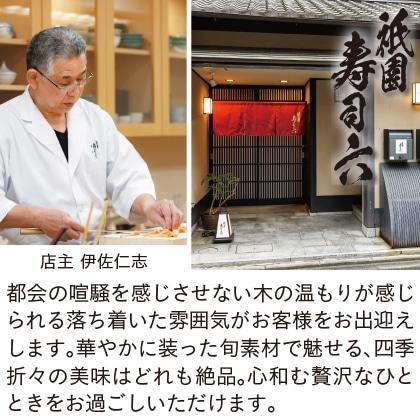 【早割・配達希望日可】京都 祇園 寿司六 監修「寿禄」