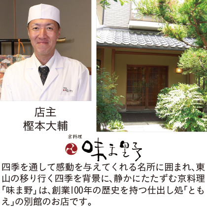 【早割】京都割烹「味ま野」監修 おせち料理三段重