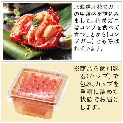 【早割・配達希望日可】北の海鮮華彩宴