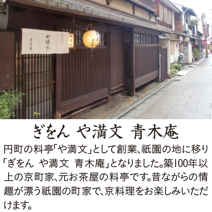 【早割】京都祇園 料亭 や満文 青木庵監修 和洋二段重