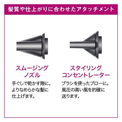 <ダイソン>Supersonic Ionic