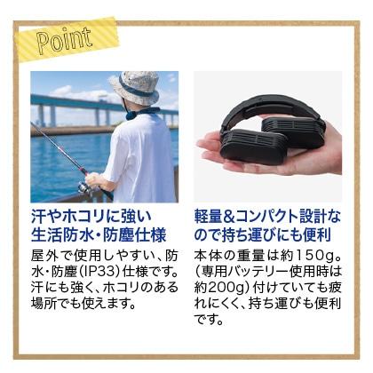 ネッククーラーEVO 専用バッテリー付(ブラック)