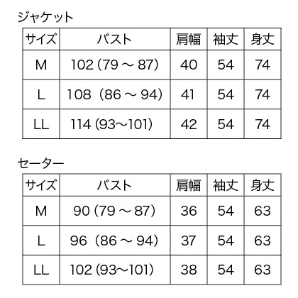 フード付ニットジャケットアンサンブル L