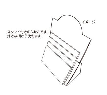PUI PUI モルカー えらべるふせんスタンド(2)