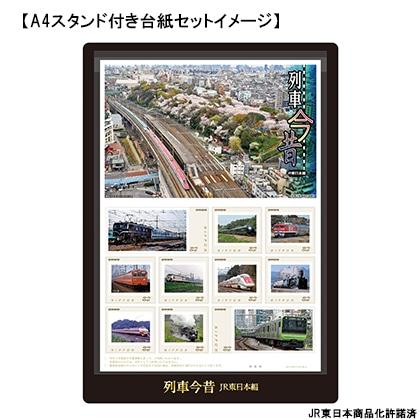 列車今昔 JR東日本編