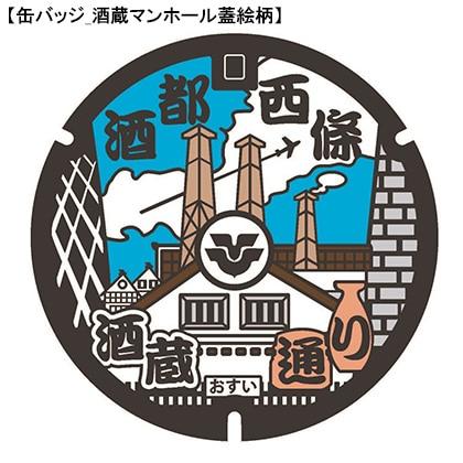 吟醸酒発祥のまち 東広島市のマンホール
