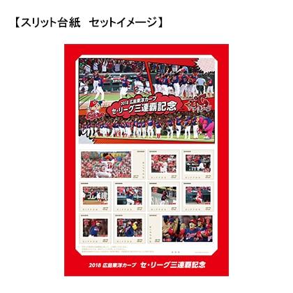 2018広島東洋カープ セ・リーグ三連覇記念