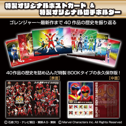 スーパー戦隊シリーズ 40th ANNIVERSARY プレミアムフレーム切手コレクション 1975−2016