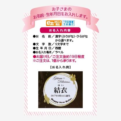 ガトー・デリシュー 菓子詰合せ&ケーキタオル(お名入れ)(1)