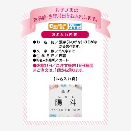 茶楽 銘茶&豆菓子セット巾着あわせ(お名入れ)(2)
