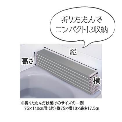 Ag折りたたみ風呂蓋(75×140用)