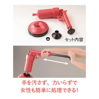 加圧式パイプレスキュー(パイプの詰まり取り)
